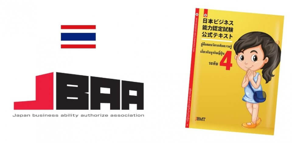 Begins selling for JBAA Official Textbook & Japanese Business Manners Test will be organized in November in Thailand